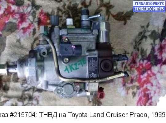 ТНВД на Toyota Land Cruiser Prado 90