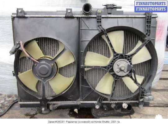 Радиатор (основной) на Honda Shuttle   Odyssey (RA1)