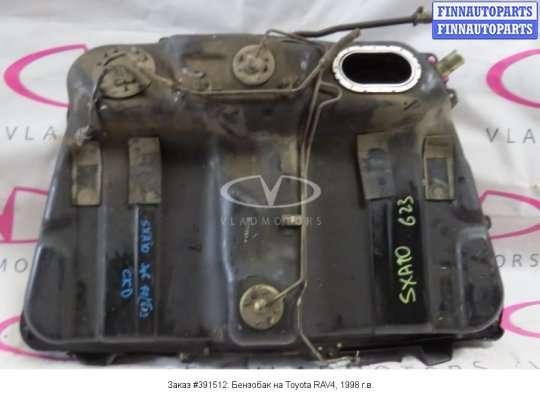 Бензобак на Toyota RAV4 I
