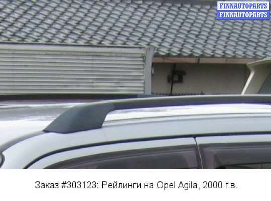 Рейлинги на Opel Agila A