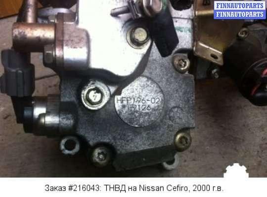 ТНВД на Nissan Cefiro 33