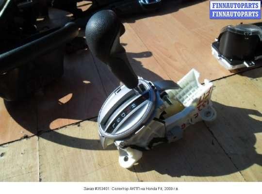 Селектор АКПП на Honda Fit GD