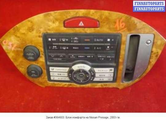 Блок управления печкой на Nissan Presage