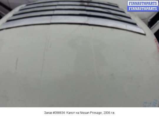 Капот на Nissan Presage