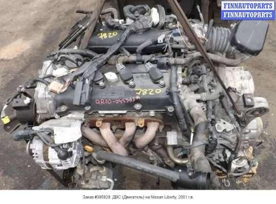 ДВС (Двигатель) на Nissan Liberty M12