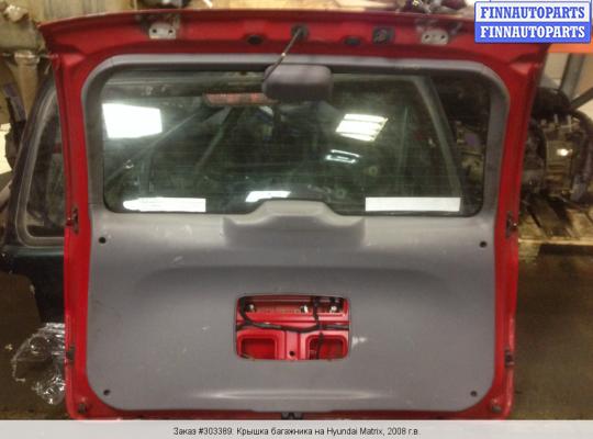 Крышка багажника на Hyundai Matrix