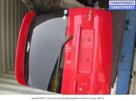 Стекло (распашной задней) двери на Toyota Funcargo