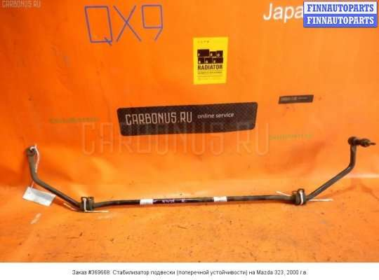 Стабилизатор подвески (поперечной устойчивости) на Mazda 323 (BJ) 323F/ 323S