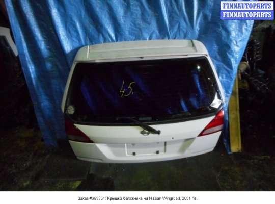 Крышка багажника на Nissan Wingroad Y11