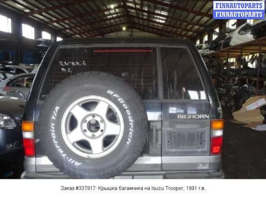 Крышка багажника на Isuzu Trooper UBS