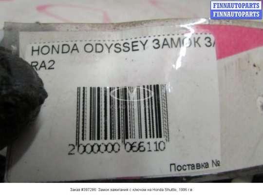 Замок зажигания с ключом на Honda Shuttle/Odyssey RA1