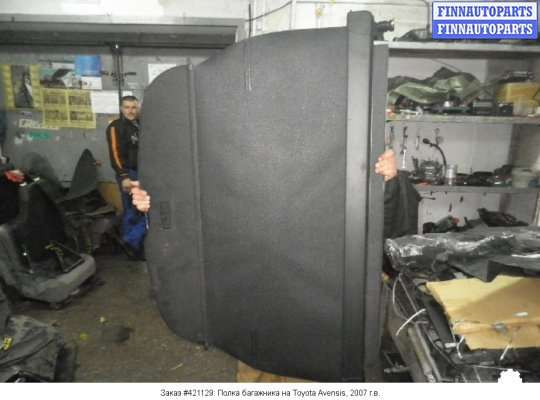 Полка багажника на Toyota Avensis II