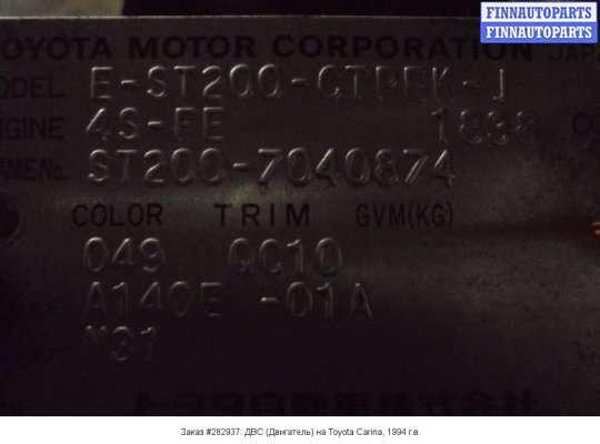ДВС (Двигатель) на Toyota Carina ED ST200 (правый руль)