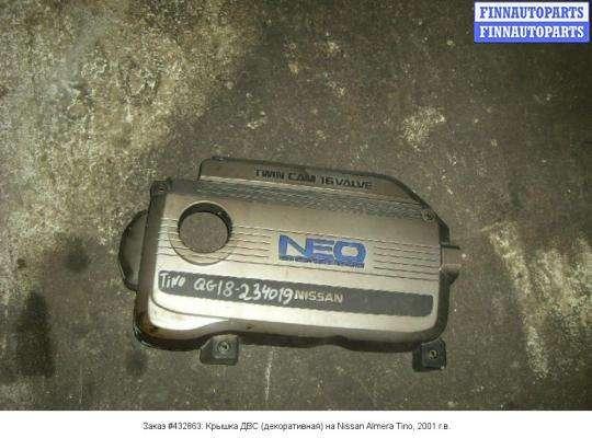 Крышка ДВС (декоративная) на Nissan Tino V10