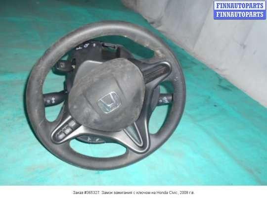 Замок зажигания с ключом на Honda Civic VIII (4D, 5D)