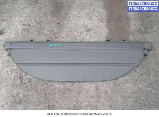Полка багажника на Nissan Murano I