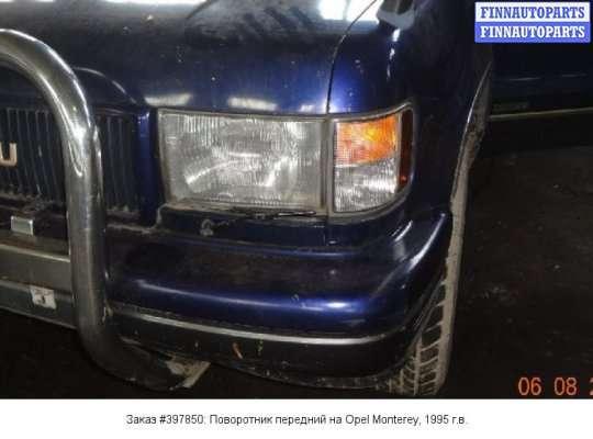Поворотник передний на Opel Monterey A