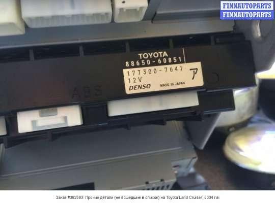 Прочие детали (не вошедшие в список) на Toyota Land Cruiser 100