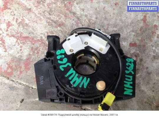 Подрулевой шлейф (кольцо) на Nissan Murano I