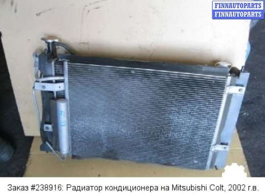 Радиатор кондиционера на Mitsubishi Colt VI