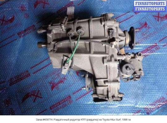 Раздаточный редуктор КПП (раздатка) на Toyota Hilux Surf II (N185W)