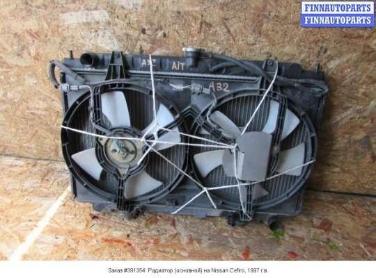 Радиатор (основной) на Nissan Cefiro 32