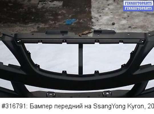 Бампер передний на SsangYong Kyron