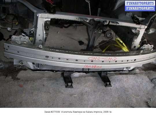 Усилитель бампера на Subaru Impreza III (GE, GH)