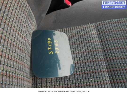 Лючок бензобака на Toyota Carina E T19