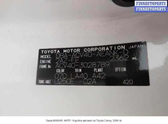 АКПП - Коробка автомат на Toyota Camry XV40