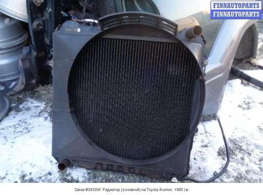 Радиатор (основной) на Toyota 4runner (N120, N130)