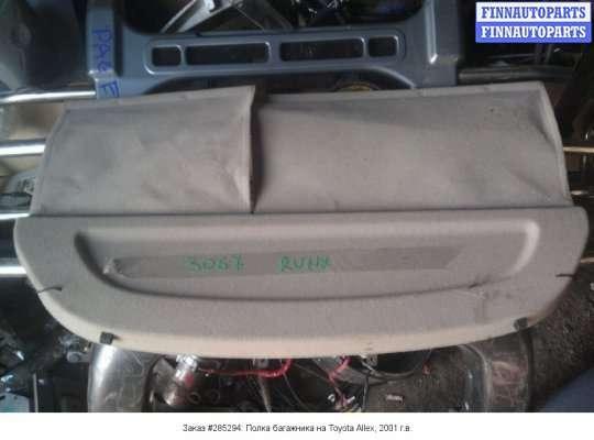 Полка багажника на Toyota Allex NZE12