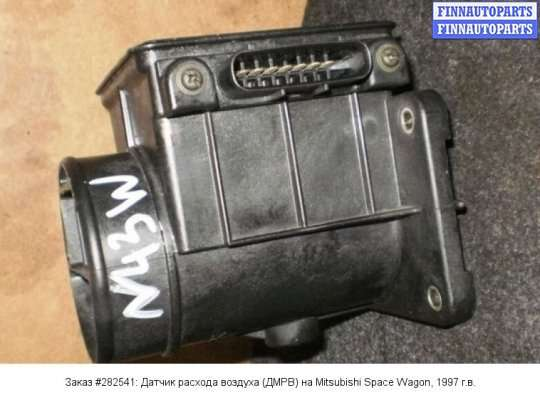 Датчик расхода воздуха (ДМРВ) на Mitsubishi Space Wagon (N3_W, UF)