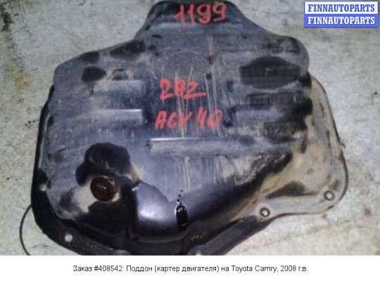 Поддон (картер двигателя) на Toyota Camry XV40