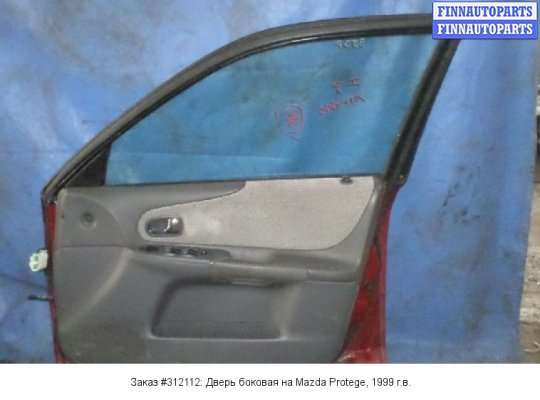 Дверь боковая на Mazda Protege