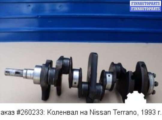Коленвал на Nissan Terrano I WD21