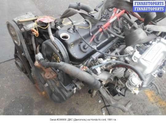 ДВС (Двигатель) на Honda Accord IV (CB3,CB7)