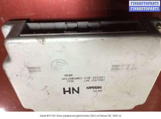 ЭБУ ДВС (Блок управления двигателем) на Nissan AD (VFY11)