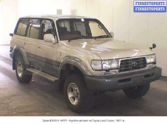 АКПП - Коробка автомат на Toyota Land Cruiser 80