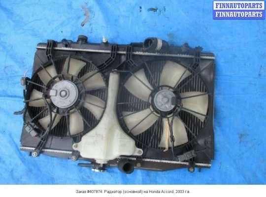 Радиатор (основной) на Honda Accord VII (CL)