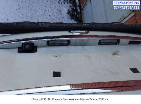 Крышка багажника на Nissan Teana I J31