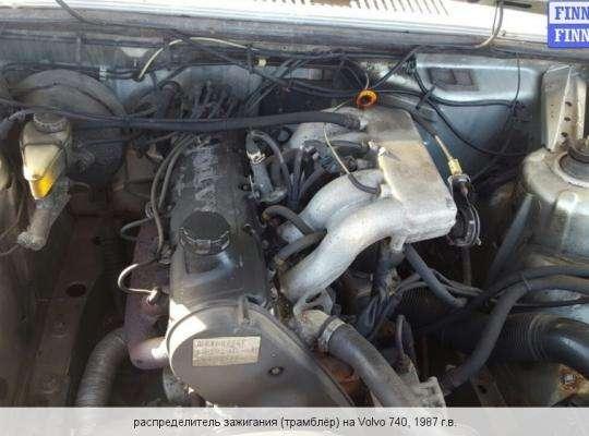 Трамблер (Распределитель зажигания) на Volvo 740 744