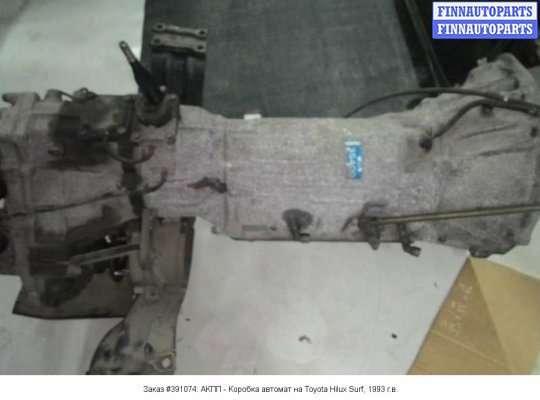 АКПП - Коробка автомат на Toyota Hilux Surf I (N130G)
