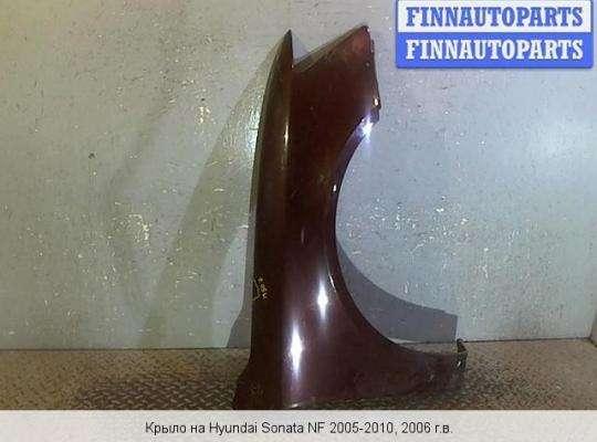 Крыло переднее на Hyundai NF Sonata