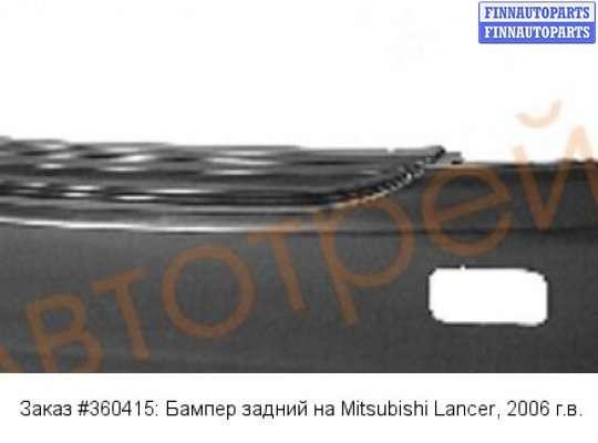 Бампер задний на Mitsubishi Lancer IX