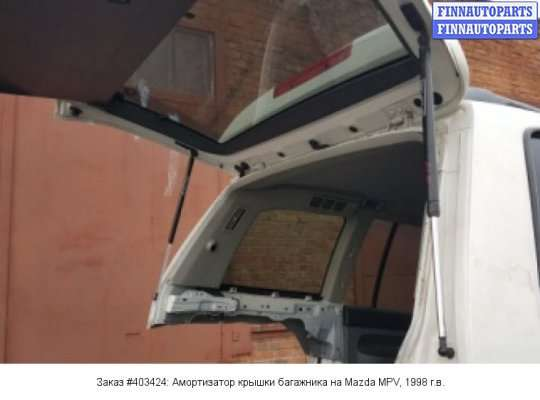 Амортизатор крышки багажника на Mazda MPV I LV