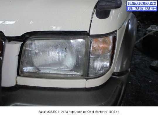 Фара передняя на Opel Monterey A