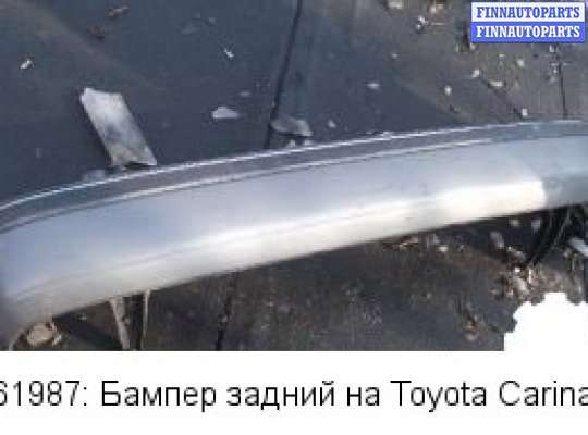 Бампер задний на Toyota Carina II T17