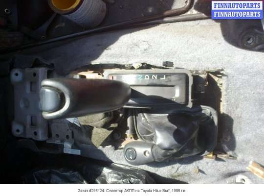 Селектор АКПП на Toyota Hilux Surf II (N185W)