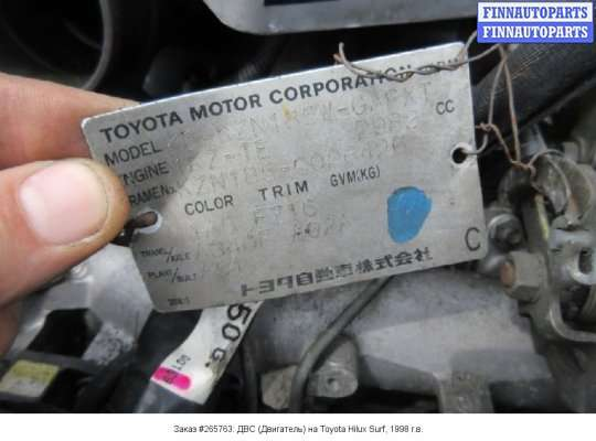 ДВС (Двигатель) на Toyota Hilux Surf II (N185W)